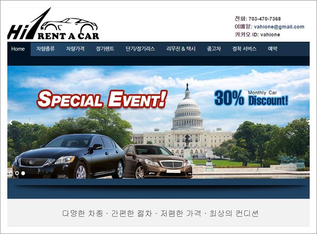 VA Rent Car